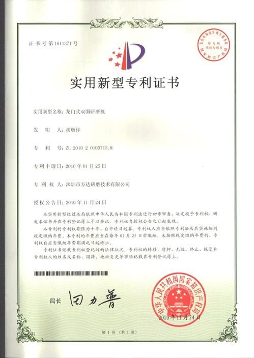 龙门式双面研磨机获国家专利