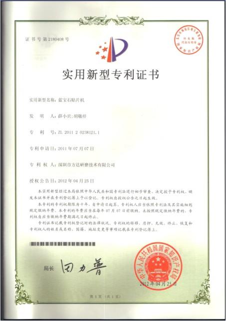 蓝宝石贴片机国家专利