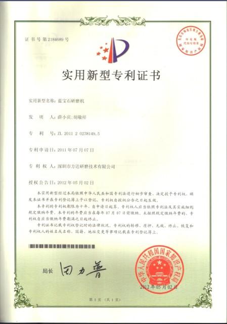 蓝宝石研磨机获国家专利